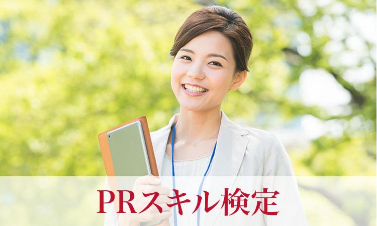 PRスキル検定