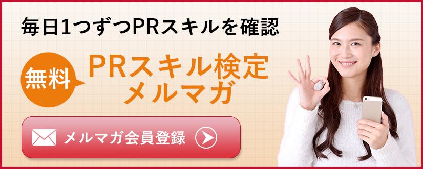 PRスキル検定「メルマガ会員(無料)」の登録