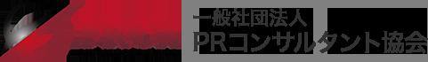 PRCA PRコンサルタント協会